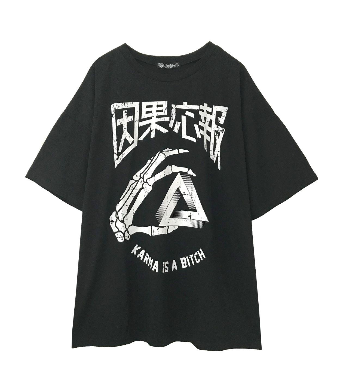因果応報 ビッグTシャツ